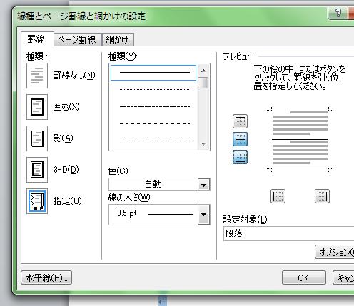 Word_罫線_4