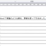Word_罫線_5
