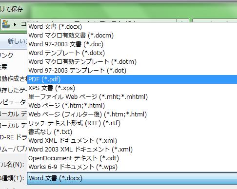 Word_PDF_変換_3