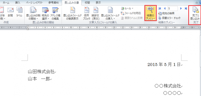 ワード_差し込み印刷_7