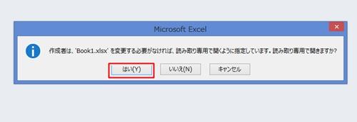 エクセル_読み取り専用_4