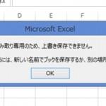 エクセル_読み取り専用_5