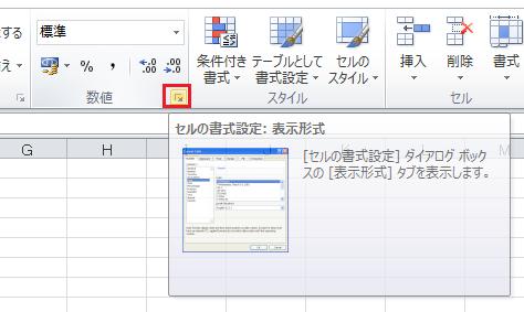 エクセル_ユーザー定義_2