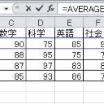 エクセル_平均_3