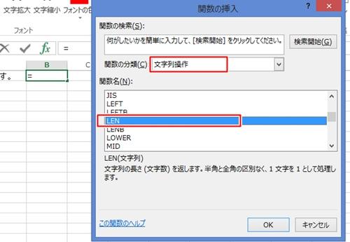エクセル_文字数_2