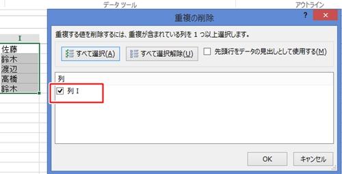 エクセル_重複_2