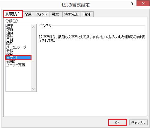 エクセル_0_表示_3