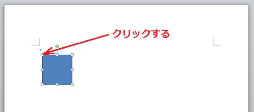 ワード_図形_3