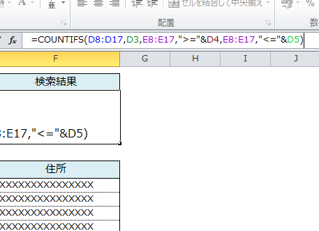 Excel_カウント_3