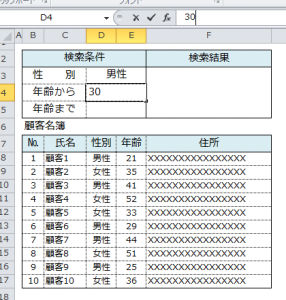 Excel_カウント_4