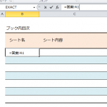 Excel_シート名_取得_4