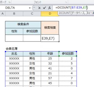 Excel_データベース_4