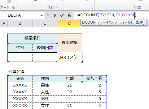Excel_データベース_5