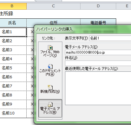 Excel_ハイパーリンク_3