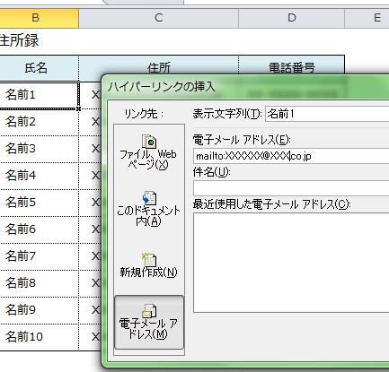 Excel_ハイパーリンク_3