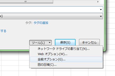 Excel_パスワード_設定_2