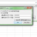 Excel_パスワード_設定_3