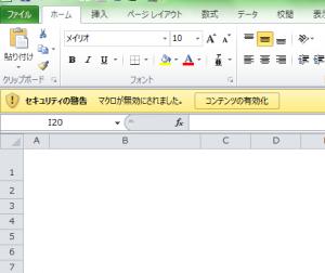 Excel_マクロ_有効_1