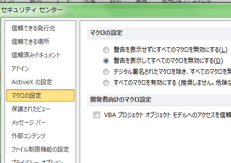 Excel_マクロ_有効_4