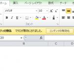 Excel_マクロ_有効_5