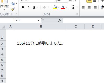 Excel_マクロ_有効_6