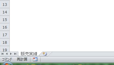 Excel_再計算_4