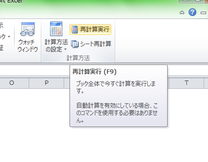 Excel_再計算_5