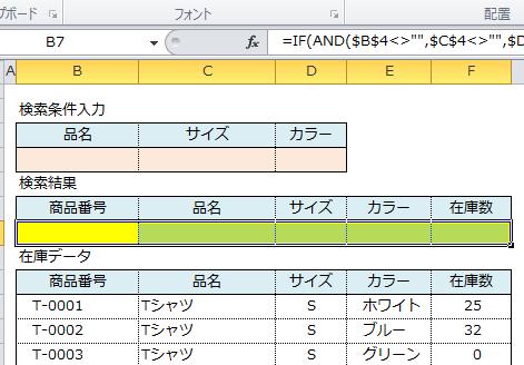 Excel_抽出_4