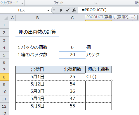 Excel_掛け算_2
