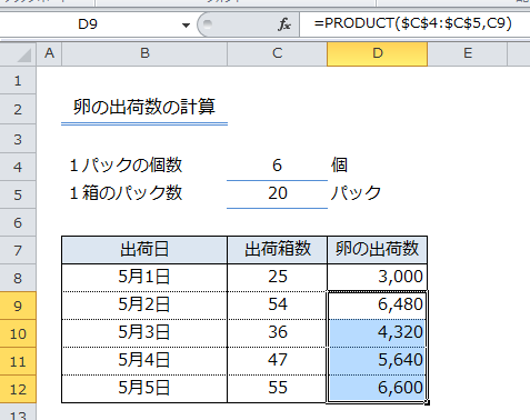 Excel_掛け算_5