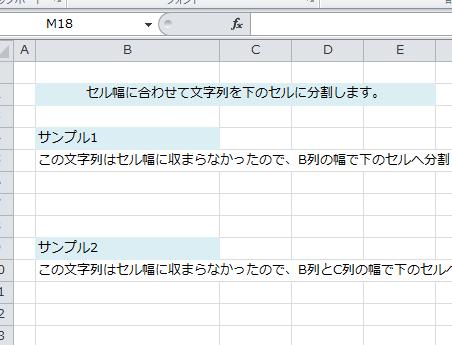 Excel_文字列_分割_1