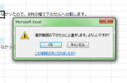 Excel_文字列_分割_3