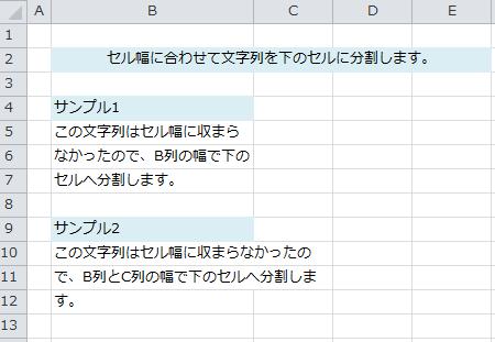Excel_文字列_分割_5
