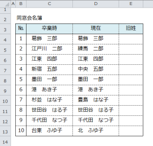 Excel_文字列_比較_1