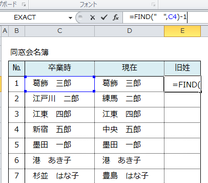 Excel_文字列_比較_2