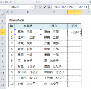 Excel_文字列_比較_3