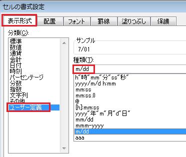 Excel_日付_曜日_4