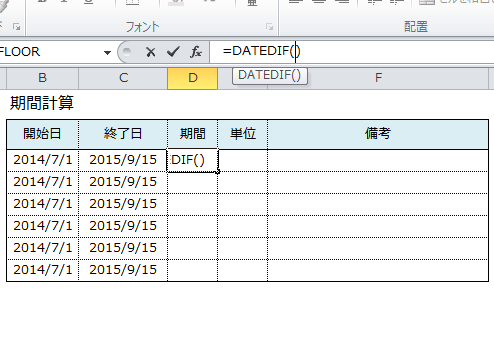 Excel_日付_2