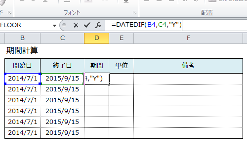 Excel_日付_3