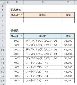 Excel_検索_関数_1