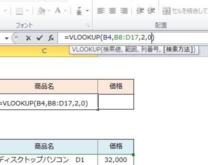Excel_検索_関数_3