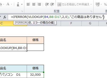 Excel_検索_関数_4