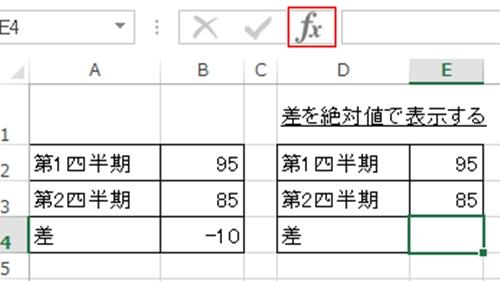 Excel_絶対値_1