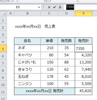 Excel_計算_4