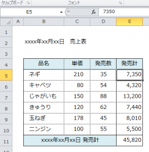 Excel_計算_5