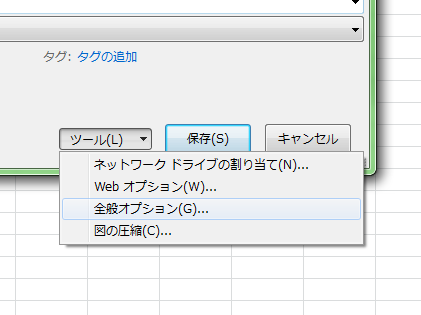 Excel_読み取り専用_2
