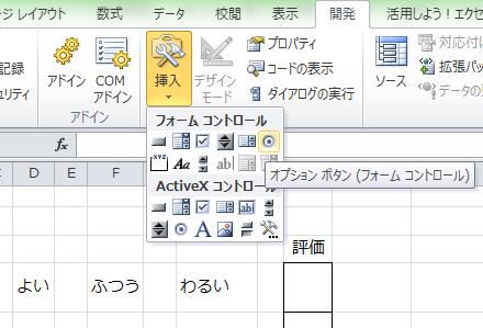Excel_選択肢_1