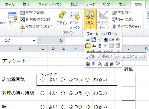 Excel_選択肢_3