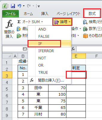 Excel_関数_IF_2