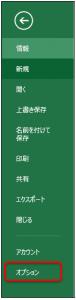 エクセル_タブ_2